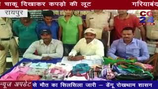 चोरी सिले हुए कपड़ों की - CG 24 News Gariyaband