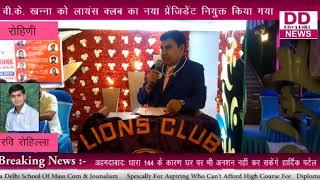 लायंस क्लब दिल्ली नॉर्थ डिस्ट्रीक संस्था ने नए पद की नियुक्ति की  || DIVYA DELHI NEWS