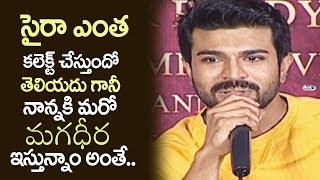 Ram Charan about Chiranjeevi Sye Raa Narasimha Reddy Teaser Launch | Sye Raa Movie Collections