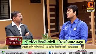 आरोग्यं धनसंपदा - मधुमेह आणि निसर्गोपचार विषयावर डॉ.ललित बिहारी जोशी यांचे मार्गदर्शन