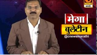 C NEWS MARATHI NEWS BULLETINE 20 AUG 2018