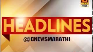 C NEWS MARATHI HEADLINES 21 AUG. 2018