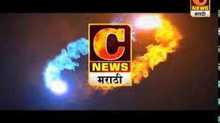 C NEWS MARATHI NEWS BULLETINE 21 AUG 2018