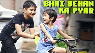 Bhai Behan Ka Pyar || Raksha Bandhan Special 2018 || Indian Swaggers