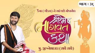 || શ્રીમદ ભાગવત કથા || Pu. Jigneshdada (Radhe Radhe) || Daiya, Gondal || Part - 36