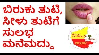 Home Remedies for Cracked lips & Chapped lips Kannada   Pink Baby lips    Kannada Sanjeevani.