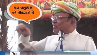 dwarka shankersinh vaghela bapu talking about liquor habit