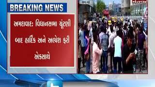 Hardik Patel Alpesh Thakor  protest agaist Udgam School Ahmedabad