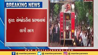 Fire in Surat Embroidery factory, No Casualties to anyone