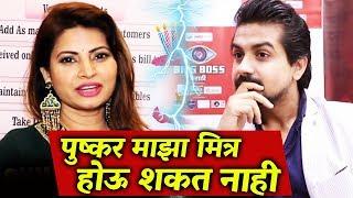 Megha Dhade SHOCKING STATEMENT On Pushkar Jog In Pune | Bigg Boss Marathi
