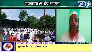 शेवगावमध्ये ईद साजरी   मुस्लिम बांधवांनी दिल्या एकमेकांना शुभेच्छा