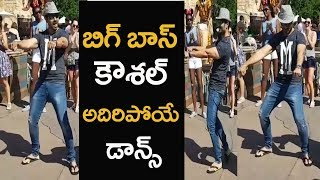 Bigg Boss Telugu Kaushal latest Dance Video || Kaushal army | #biggboss2telugu | #kaushalarmy