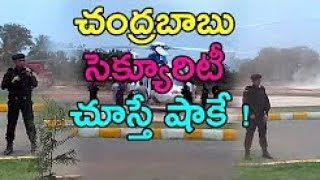 High Security For CM Chandrababu | Chandrababu Naidu Security | High security Cm in india