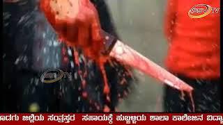 Kochi Vyakthiya Barbara Hathe Abzalpur SSV TV NEWS 21 08 2018