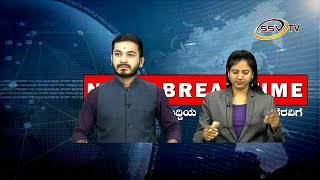 NEWS BREAK TIME SSV TV With Nitin Kattimani 23/08/2018