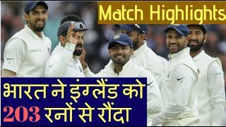 IND Vs ENG । 3rd Test । Match Highlights: India Beat England By 203 Runs। INDIAVOICE
