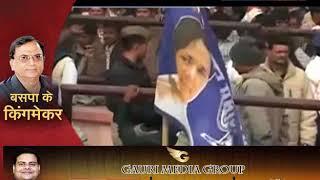 "Satish Chandra Mishra "" A Kingmaker Of BSP"""