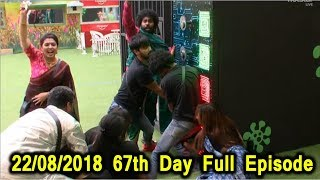 BiggBoss Tamil 22nd Aug 2018 Full Episode Review|67th Day|22/07/2018 Today Full Episode