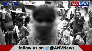 ANV NEWS || दिल्ली में पिता ने किया बाप-बेटी के रिश्ते को शर्मसार