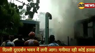 दिल्ली दूरदर्शन भवन में लगी आग। गनीमत रही कोई हताहत नही।  AC प्लांट में लगी थी आग
