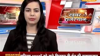DPK NEWS - खबर राजस्थान||आज की ताज़ा खबरे ||22 .08.2018