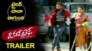 Okate Life Movie Official Trailer || Jithan Ramesh || Shruti Yugal || 2018 Telugu Movie Trailers