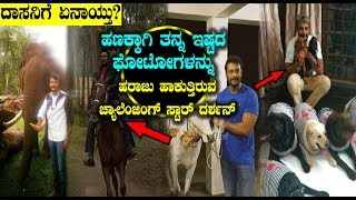 Darshan photos at bidding | Challenging star Darshan latest news | Sandalwood Latest Updates