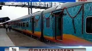 opening of humsafar saptahik train in Bhuj