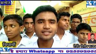 कन्नौज में केरल बाढ़ पीड़ितों के लिए स्कूली छात्र छात्राओं ने लोगो से माँगा चंदा