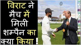 Virat Kohli ने India vs England 3rd Test में मिली शैम्पेन के साथ जो किया आपको हिला देगा| INDIAVOICE