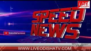 Speed News : 23 Aug 2018 || SPEED NEWS LIVE ODISHA 1