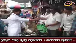 Kodagina Janarige Maji Sajiva Agthya Vasthu Galanu PuraisidaruSSV TV NEWS 22 8 18