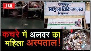 Alwar, Rajasthan : ये अलवर का महिला अस्पताल है, जहाँ कचरे का अम्बार है | देखिये एक खास रिपोर्ट |