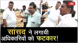 Jalore, Rajasthan : सांसद ने लगाई अधिकारियों को फटकार, घटिया सामग्री से हुआ नहर का निर्माण |
