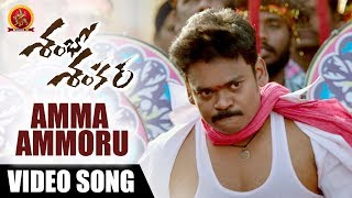 Shambo Shankara Full Video Songs - Amma Ammoru Full Video Song - Shankar, Karunya, Sai Kartheek