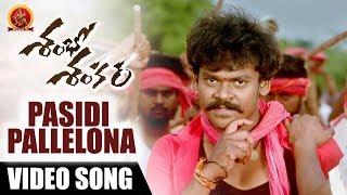 Shambo Shankara Full Video Songs - Pasidi Pallelona Full Video Song | Shankar, Karunya, Sai Kartheek