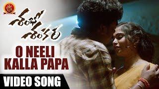 Shambo Shankara Full Video Songs - O Neeli Kalla Papa Full Video Song | Shankar, Karunya