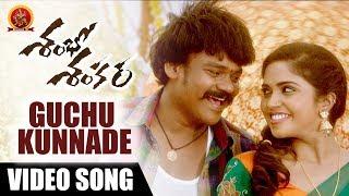 Shambo Shankara Full Video Songs - Guchukunnade Full Video Song | Shankar, Karunya, Sai Kartheek