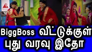 BiggBoss Tamil 2 24 th 2018 Promo 2|69th Day|BiggBoss Tamil Wildcard Entry|BiggBoss New Entry