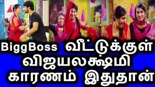 Watch Bigg Boss 2 Tamil