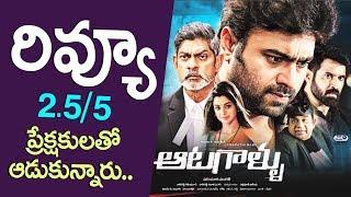 Aatagallu Review | Aatagallu Movie Review & Rating | Nara Rohit | Jagapathi Babu | #AatagalluReview