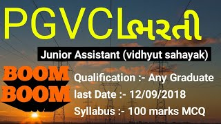 PGVCL Junior Assistant (vidhyut sahayak) Bharti 2018 and Syllabus || cn learn