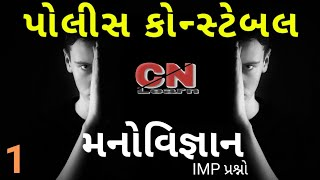 Police constable Exam preparation - manovigyan (psychology) in gujarati imp questions || cn learn