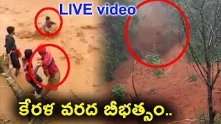 కేరళ వరద బీభత్సం | Kerala Floods videos | Kerala rescue videos | Daily Poster