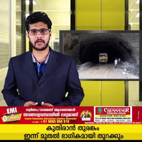 mullaperiyar dam water level must be in 139 feet