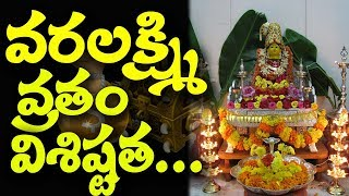 Importance of Varalakshmi Vratham I vralakshmi pooja vidhanam I Rectv India