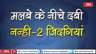 Allahabad, UP: मलबे के नीचे दबा परिवार,  2 बच्चों की मौत, पति-पत्नी घायल   IBA News  
