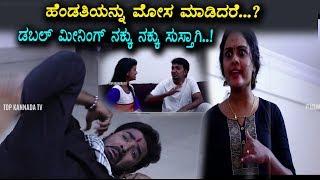 Husband and Wife funny video   Kannada Fun Bucket New   Top Kannada TV