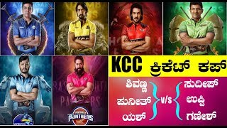 KCC Karnataka Chalana Chitra Cup 2 | KCC 2 Teams  | Sandalwood News | Top Kannada TV