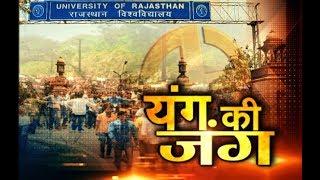 Rajasthan University Election 2018 : कौन जीतेगा कैंपस का रण ? यूनिवर्सिटी में सरगर्मियां हुई तेज |
